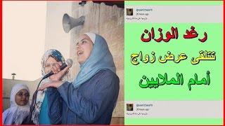 getlinkyoutube.com-رغد الوزان  تتلقى عرض زواج امام الملايين