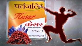 getlinkyoutube.com-Patanjali Kesar (Saffron)