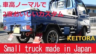 getlinkyoutube.com-軽トラ 車高ノーマルで2度おいしいカスタム! mini truck hijet