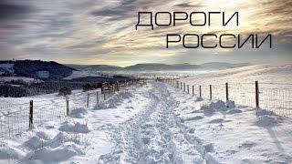 getlinkyoutube.com-Дороги России
