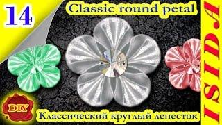 getlinkyoutube.com-Classic round petal Kanzashi / Классический круглый лепесток: DIY. Цветы из лент. Канзаши. Урок №14