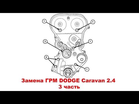 Замена ГРМ DODGE Caravan 2.4 (Chrysler Voyager). 3 часть.