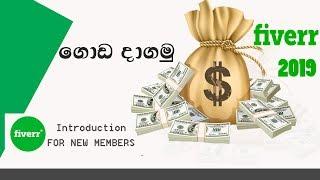 fiverr 2019 Sinhala Video FOR NEW MEMBERS