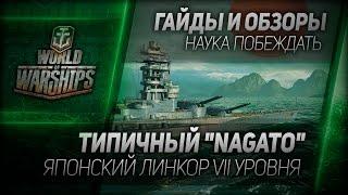 """getlinkyoutube.com-Типичный """"Нагато"""". Японский линкор VII уровня"""