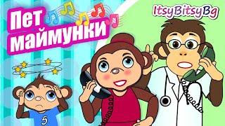 getlinkyoutube.com-ПЕТ МАЙМУНКИ - ДЕТСКА ПЕСЕН (бг аудио) HD