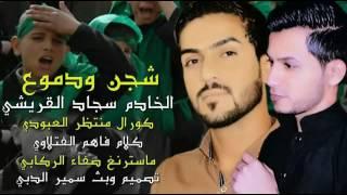 getlinkyoutube.com-الرادود الحسيني سجاد القريشي