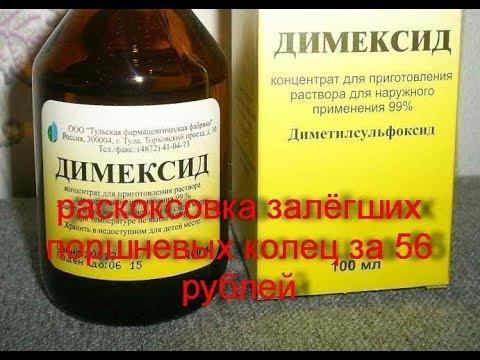 Раскоксовка залёгших поршневых колец за 56 рублей. димексид.