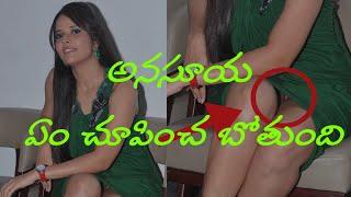 అనసూయ ఏం చూపించ బోతుంది | Anasuya Showing Inner Panty |