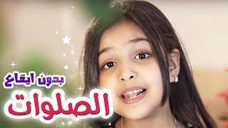 getlinkyoutube.com-كليب الصلوات - رنده صلاح | قناة كراميش Karameesh Tv