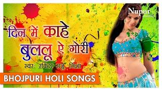 Din Mein Kahe Bulalu Ae Gori | Ravinder Raju, Nisha | Bhojpuri Holi Songs 2017 | Nupur Audio