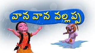 Vana Vana Vallappa Telugu Rhymes for Children