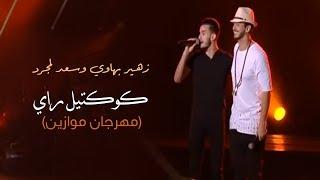getlinkyoutube.com-Zouhair Bahaoui & Saad Lamjarred - Sid Le Juge + El Baida + Mazal Mazal | زهير البهاوي و سعد لمجرد