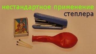getlinkyoutube.com-нестандартное применение канцелярского степлера
