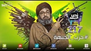 """#صاحي :""""نص الجبهة"""" 217 - #حزب_الجبهة"""