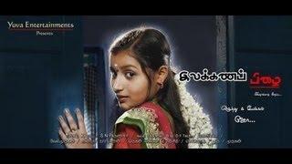 Ilakkana Pizhai Tamil Movie - [Part 1]
