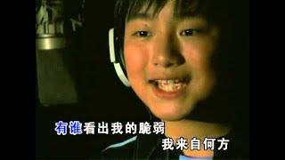 getlinkyoutube.com-[沙家纬] 感恩的心 -- 红蜻蜓 (Official MV)