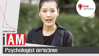 I AM : Psychologist นักจิตวิทยา