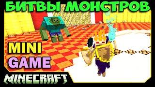 getlinkyoutube.com-ч.04 Битвы Монстров Minecraft - Сумеречный Король и Монстры (Twilight Forest)