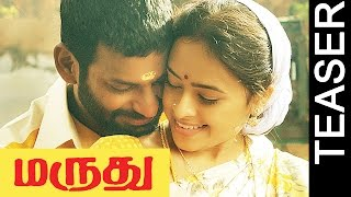 Marudhu - Official Teaser | Vishal, Sri Divya | D Imman | Muthiah