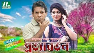 getlinkyoutube.com-Bangla Natok Prottaborton l Mosharraf Karim, Shohana  Shaba l Drama & Telefilm