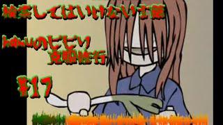 getlinkyoutube.com-【検索してはいけない言葉】hamuのビビり克服修行 part17