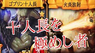 getlinkyoutube.com-【マビノギデュエル】ランカー『ミリじい』ゴブリン十人長デッキ【Mabinogi Duel】Japanese Ranker 「Miliji」Goblin Chieftain Deck