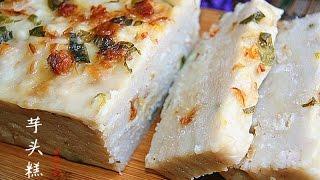 getlinkyoutube.com-田园时光美食  芋头糕Cantonese style savoury taro cake(中文版)