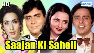 Sajan Ki Saheli (HD) - Rajendra Kumar - Rekha - Nutan - Vinod Mehra - Hindi Full Movie