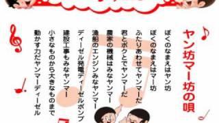 getlinkyoutube.com-ヤン坊マー坊の歌