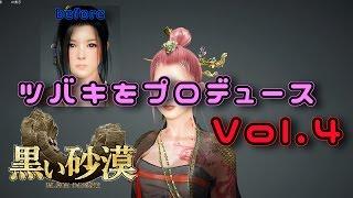 【黒い砂漠】ツバキをプロデュース(キャラメイク) Vol.4【mitoku】