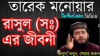 রাসুল (সঃ) এর জীবনী/Rasul Sw Er Joboni. Tariq Monowar Bangla Waz