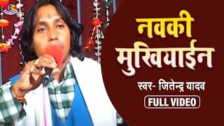 Navki mukhiyan | SANDH BHANISA MUKABALA | Jitendra yadav langad byash