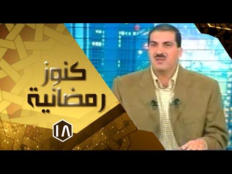 برنامج كنوز رمضانية - قصة سارة - الحلقة 18