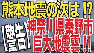 getlinkyoutube.com-【緊急警告】神奈川県秦野市上空巨大地震雲!!