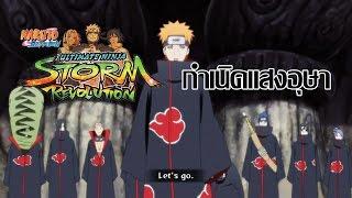 getlinkyoutube.com-Naruto Shippuden UNSR : กำเนิดแสงอุษา