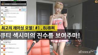 getlinkyoutube.com-큐티 섹시美의 진수를 보여준다!! , BJ류찌★