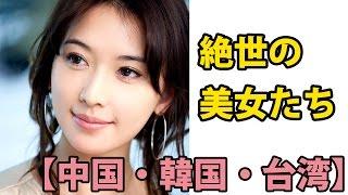 getlinkyoutube.com-【アジア】見たら惚れる絶世の美女たち【中国・韓国・台湾】 Asian lady is beautiful!!
