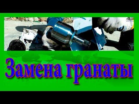 Замена внутренней гранаты (внутреннего шруса) ваз 2114