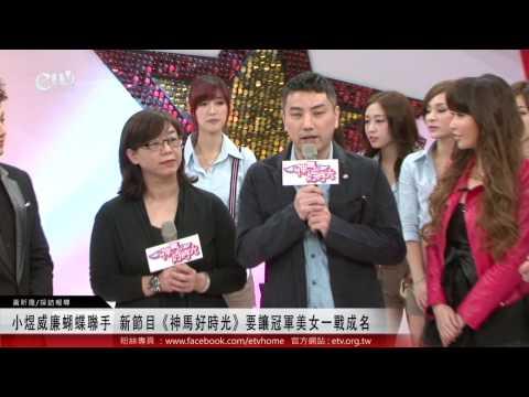 小煜威廉蝴蝶聯手 新節目《神馬好時光》要讓冠軍美女一戰成名