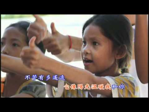 讓愛傳出去-柬埔寨-柬音中字版
