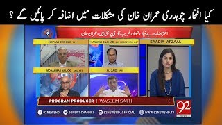 92 at 8 | PTI allegations on Caretaker Government | Saadia Afzaal | 18 June 2018 | 92NewsHD