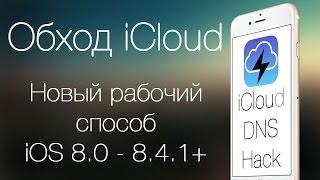 getlinkyoutube.com-Обход блокировки iCloud на iOS 8 (почти)! - Новый способ!