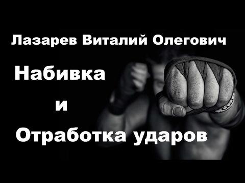 Вопросы и ответы 1: Лазарев Виталий Олегович (отработка ударов, набивка,  макивара) 30 09 2016