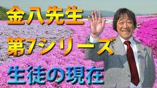 【3年B組金八先生】 第7シリーズの生徒たちの現在!!! 【武田鉄矢】