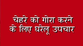 getlinkyoutube.com-Rang Gora Karne Ke Gharelu Upchar In Hindi | Dadi Aama Ke Nuskhe By HPS