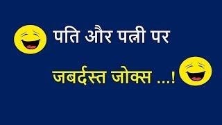 पति और पत्नी के जबर्दस्त जोक्स-Pati aur patni  jokes- Husband and wife  jokes-Married life jokes