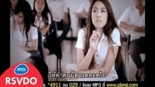 getlinkyoutube.com-ใจละเมอ : Sunshine | Official MV