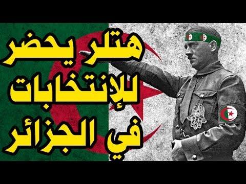هتلر يحضر للانتخابات في الجزائر - #انتخبوا_عتيقة - #votezatika