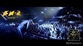 getlinkyoutube.com-Би-2 - Молитва. LIVE с оркестром. #Би2триконцерта
