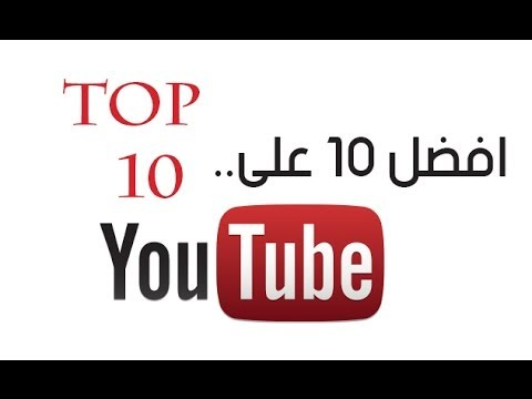 افضل 10 قنوات على اليوتيوب Top 10 Youtube Channels [UPDATED] 2014